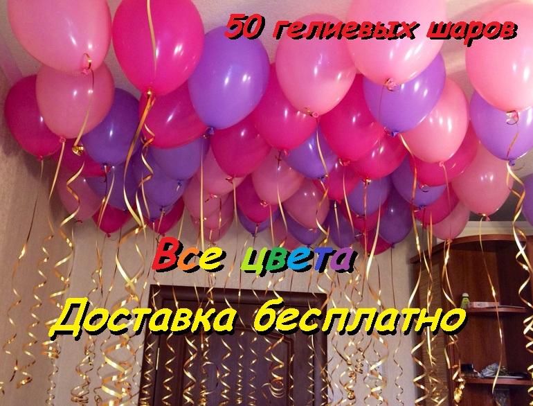 доставка надувных воздушных шаров в Алматы